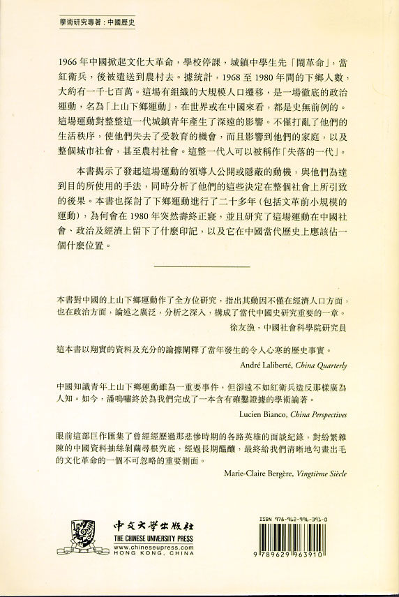 lettre de motivation chine